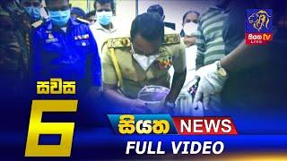 Siyatha News | 06.00 PM | 27 - 11 - 2020