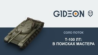 Стрим: Т-100 ЛТ  - В погоне за мастером
