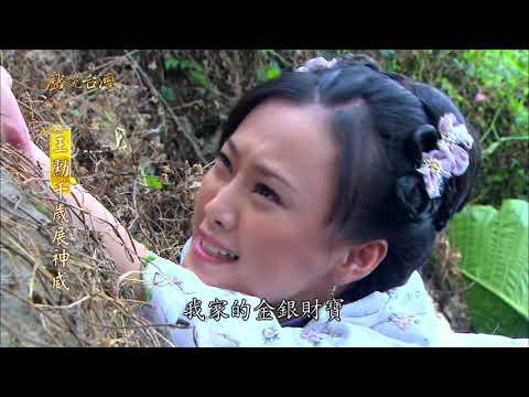 台劇-戲說台灣-王勳千歲展神威
