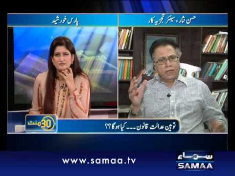 30 Minute July 23, 2012 SAMAA TV 1/2