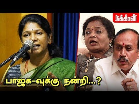 பாஜக-வுக்கு நன்றி...? Kanimozhi speech about BJP activities | BJP | Hindutva