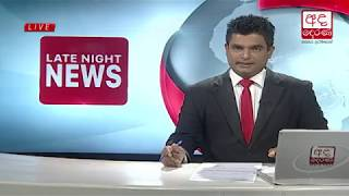 Ada Derana Late Night News Bulletin 10.00 pm - 2018.08.10