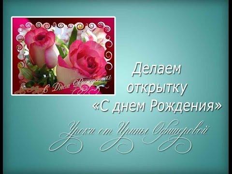 Фото открытки с днем рождения i создать