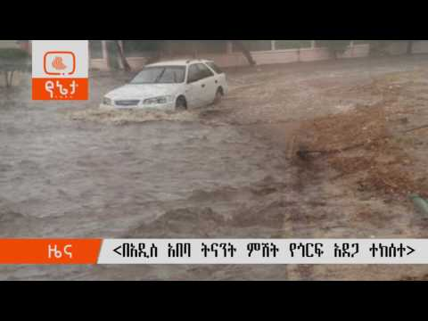 Ethiopia: በአዲስ አበባ ትናንት ምሽት የጎርፍ አደጋ ተከሰተ