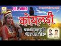 कोयलड़ी ॥ Koyaldi || सुपरहिट मारवाड़ी DJ धमाका 2017 ॥ Full Song On Rajasthani Gorband Music