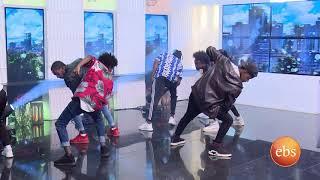ልዩ የዳንስ ትርኢት ከወጣቶቹ የዳንስ ቡድን በእሁድን በኢቢኤስ/Sunday With EBS Hip Hop Dance Performance
