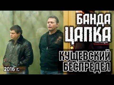 Беспредел в Кущевской Груп�
