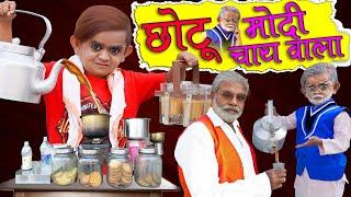 छोटू दादा चाय वाला | CHOTU DADA CHAI WALA | Khandesh Hindi Comedy | Chotu Comedy Video