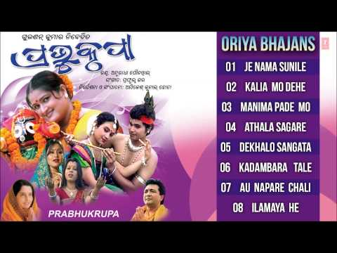 Prabhukripa Oriya Jagannath Bhajans By Anuradha Paudwal Full Audio Songs Juke Box video