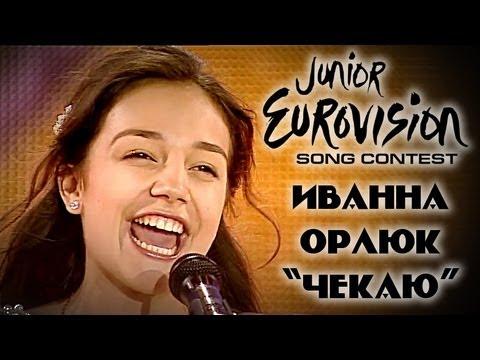 Иванна Орлюк - Чекаю - Детское Евровидение 2013 Украина