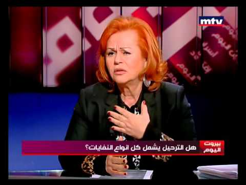 Beirut Al Yawm - 10/02/2016 - Dr Fifi Kallab