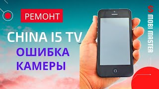Ремонт China iPhone 5S глючит камера