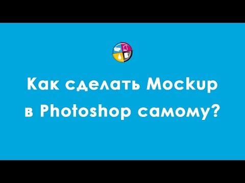 Как сделать Mockup в Photoshop самому?
