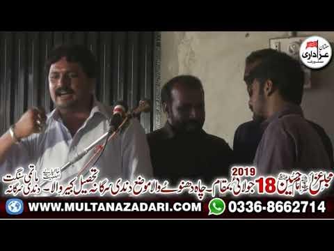 Zakir Ilyas Raza I Majlis 18 July 2019 I Dandi Sargana KabirWala