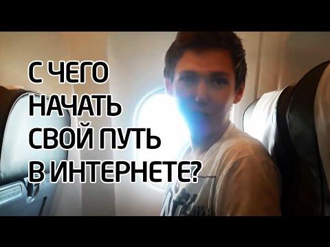 Как заработать в Интернете: ответ Андрея Гаврилова
