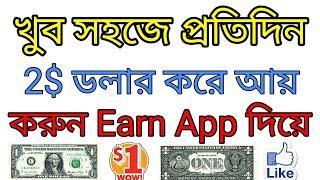 খুব সহজে প্রতিদিন ২ ডলার করে আয় করুন Earn App দিয়ে √√√