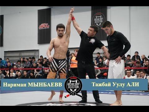 Нариман Мынбаев vs Тажбай уулу Али #BJJ #Grappling