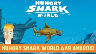 HUNGRY SHARK WORLD ДЛЯ ANDROID