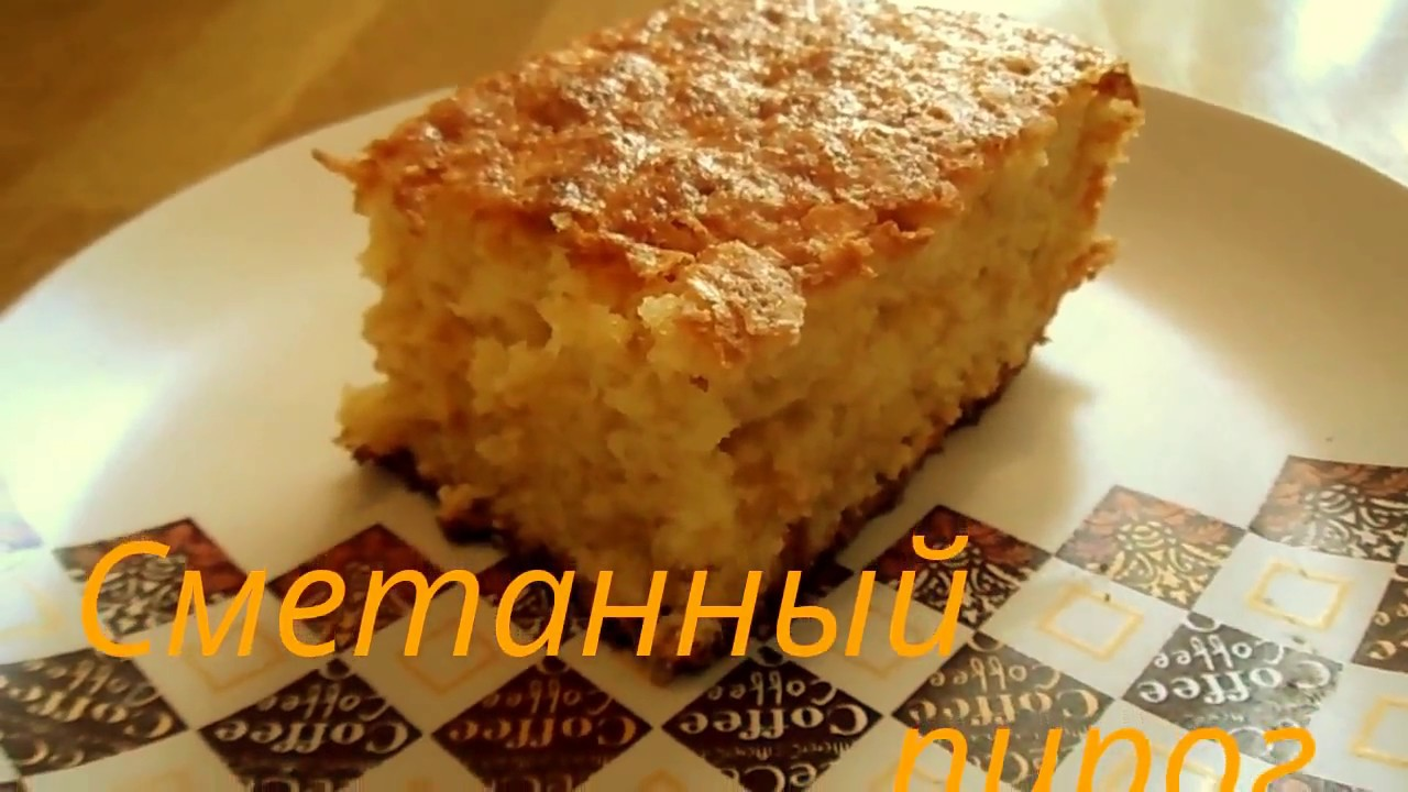 Пирог на сметане рецепт пошагово с