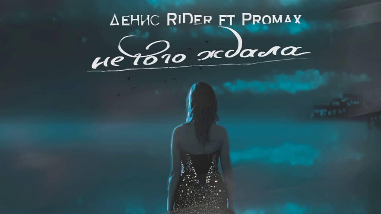 Скачать песню rider между нами