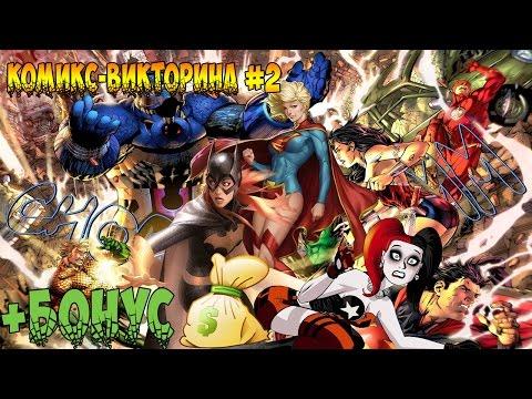 Комикс-викторина #2 [+БОНУС 1500 РУБЛЕЙ!] / DC Comics