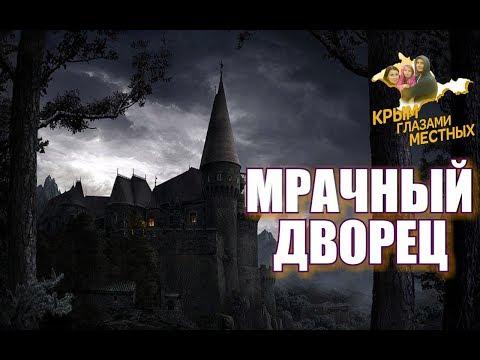 Заброшенный дворец в Гаспре | Разбазаренная земля | Крым