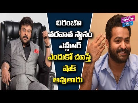 Chiranjeevi After NTR In Tollywood | Movie Updates | Mahesh Babu | YOYO Cine Talkies