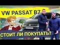 СТОИТ ЛИ ПОКУПАТЬ Volkswagen Passat B7 ? ПОСМОТРИ и Узнай всю правду о Пассате!