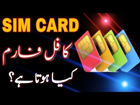 What is the full form of SIM card ? Amazing knowledge in Urdu