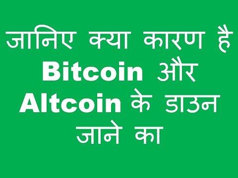 Why All Crypto Market Down Fall!! जानिए क्या कारण है Bitcoin और Alcoin के डाउन जाने का