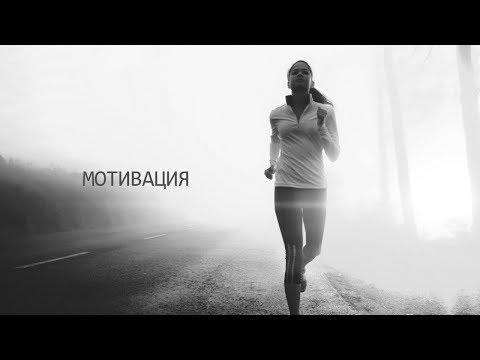 Самая сильная мотивация для жизни и спорта
