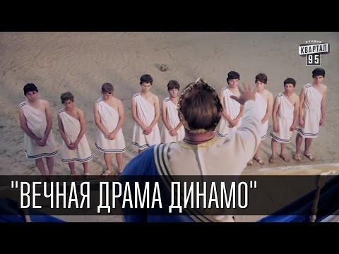Вечная драма Динамо | Пороблено в Украине, пародия 2015
