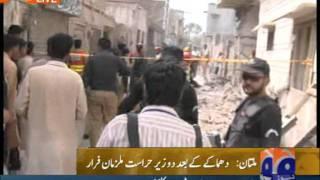 Download Geo News - Multan Qazafi Police choki blast.. ( ALI SHAH ) 3Gp Mp4