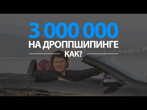 Дропшиппинг (Dropshipping): Как зарабатывать 3 млн. в месяц!?