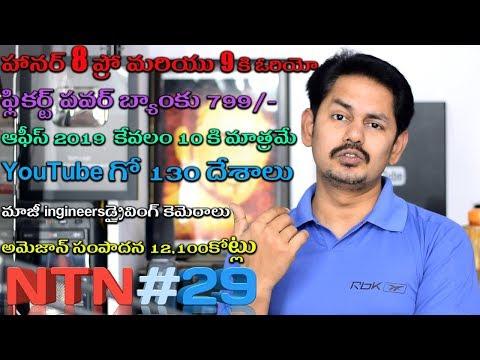 Nanis TechNews Episode 29 in Telugu || Tech-Logic