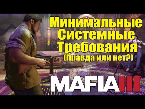 Mafia 3 - Минимальные Системные Требования [Правда или нет? + Обсуждаем]