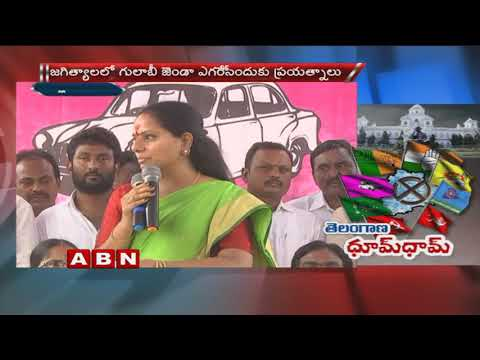 MP kavitha's Special Focus heats up Politics in Jagityal | ABN Telugu
