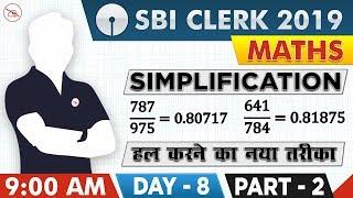 Simplification | Part 2 | SBI Clerk 2019 | Maths | 9:00 AM