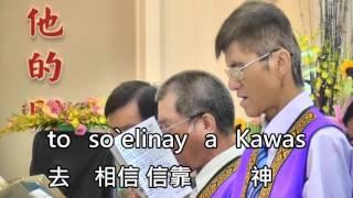 Ano cimacima tamdaw--Pangcah阿美族語詩歌012--Fahol馬富教會