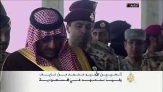 محمد بن نايف وزير الداخلية السعودي وليا للعهد