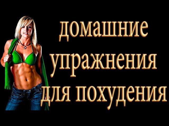 Домашний комплекс упражнений для похудения Фитнес дома