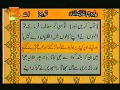 Al Quran Para 29 Complete With Urdu Translation  Al Mulk 1 - Al Mursalat 50 (67:1-77:50) video