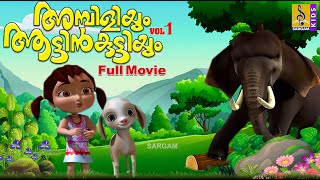 Pullipulikalum Aattinkuttiyum - Ambiliyum Attinkuttiyum Malayalam kids animation Full Length Movie