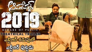 Operation 2019 Theatrical Trailer | Srikanth's Operational Trailer | Srikanth