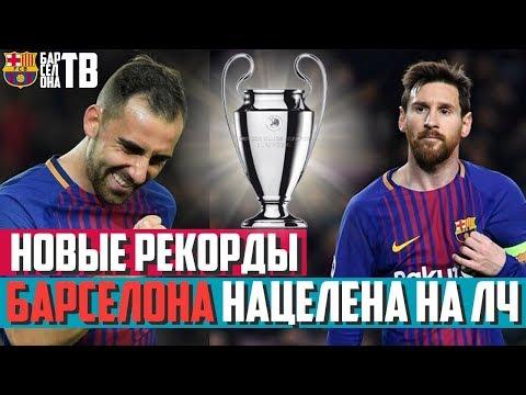 Барселона бьет рекорды! Жеребьевка 1/8 финала Лига Чемпионов