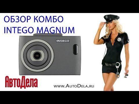 Обзор INTEGO Magnum – автомобильный видеорегистратор, совмещенный с радар-детектором