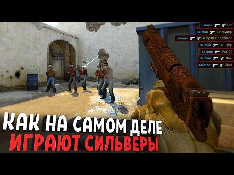 CS:GO - КАК НА САМОМ ДЕЛЕ ИГРАЮТ СИЛЬВЕРЫ !!! (Приколы, монтаж,клатчи)