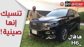 هافال H6 تعرف على الطرازات والأسعار -  بكر أزهر | سعودي أوتو Haval H6