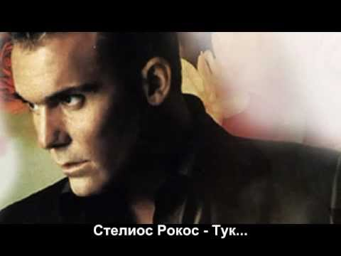 Stelios Rokkos - Edo - *BG PREVOD*
