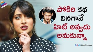 Ileana Reveals Shocking Facts about Mahesh Babu Pokiri | Ileana Latest Interview | Telugu FilmNagar